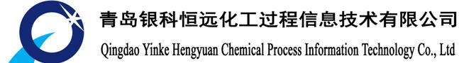 青岛银科恒远化工过程信息技术有限公司